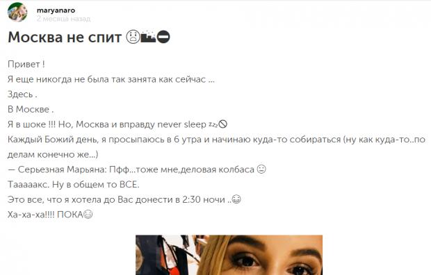 Скриншот записи Марьяны Ро из соц. сети