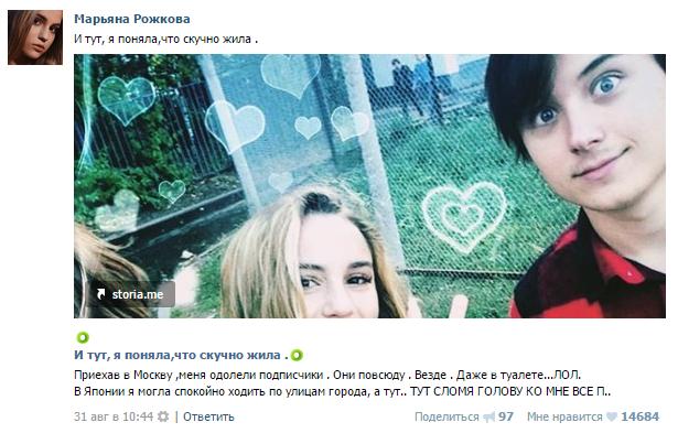 Скриншот записи Марьяны Ро и Ивангая