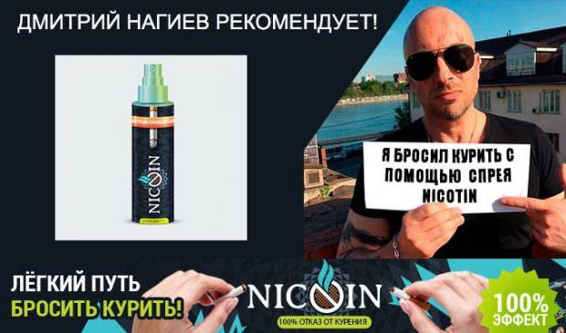 nagiev