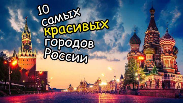красивые города России